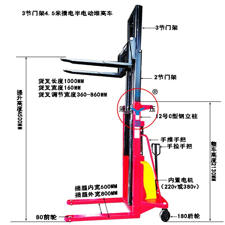 3节门架插电式4。5米半电动堆高叉车