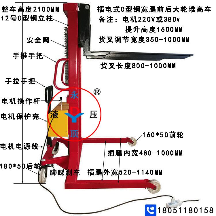 1吨提升1.6米插电式宽腿半电动堆高叉车