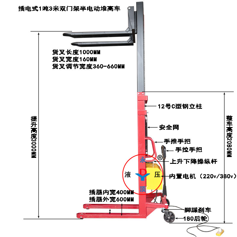 1吨提升3米插电式宽腿半电动堆高叉车