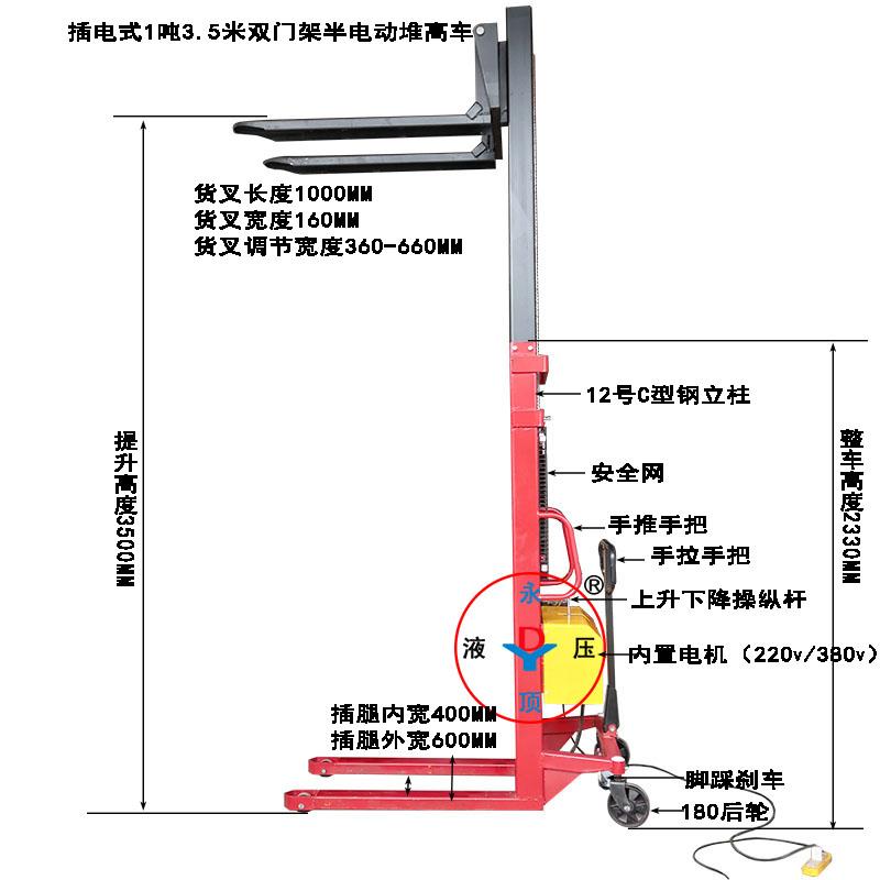 1吨提升3。5米插电式宽腿半电动堆高叉车
